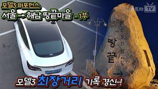 테슬라 모델3 퍼포먼스로 땅끝마을 해남가기 -1부│43…