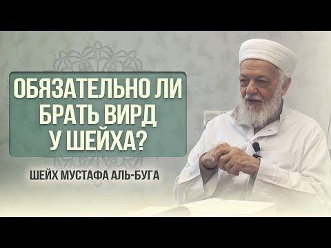 Обязательно ли брать вирд у шейха?