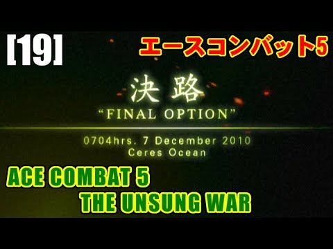 [M19] 決路(FINAL OPTION) - ACE COMBAT 5 THE UNSUNG WAR