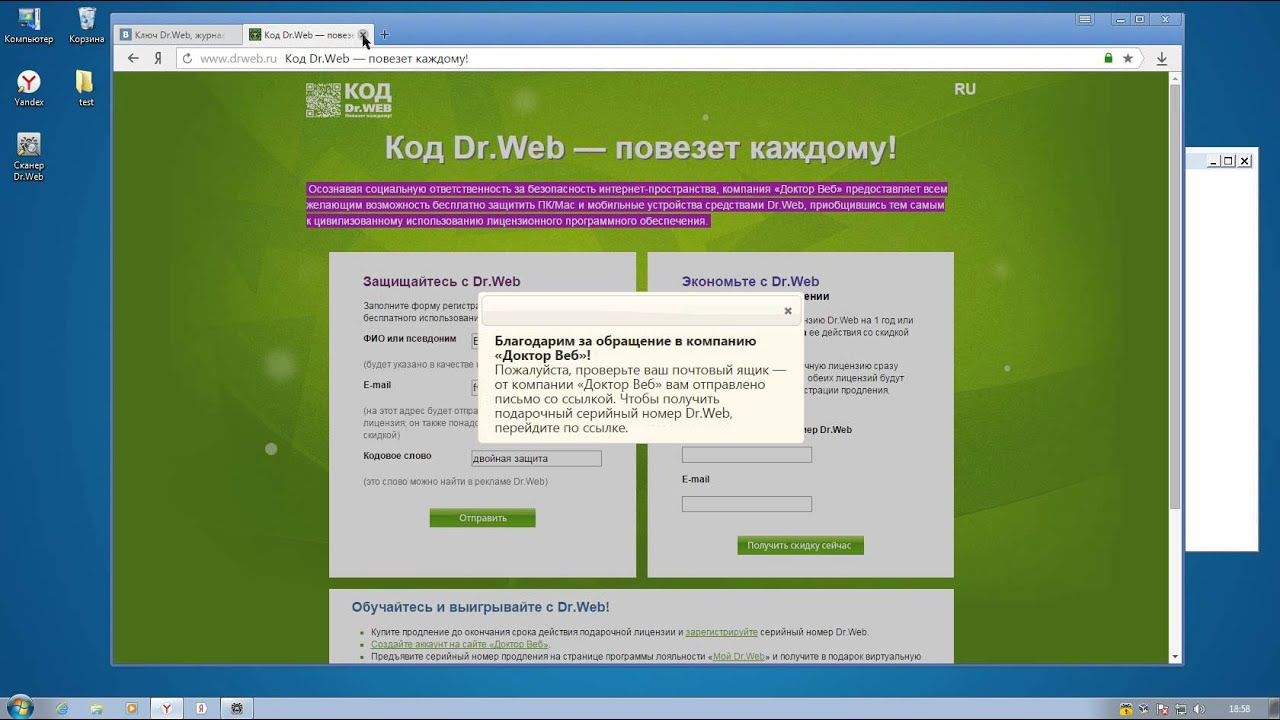 Скачать журнальный ключ dr web скачать бесплатно