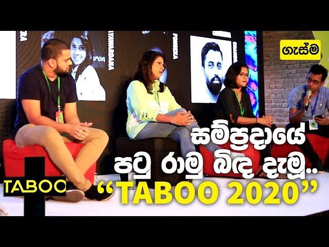 සම්ප්රදායේ පටු රාමු බිඳ දැමූ..  TABOO 2020