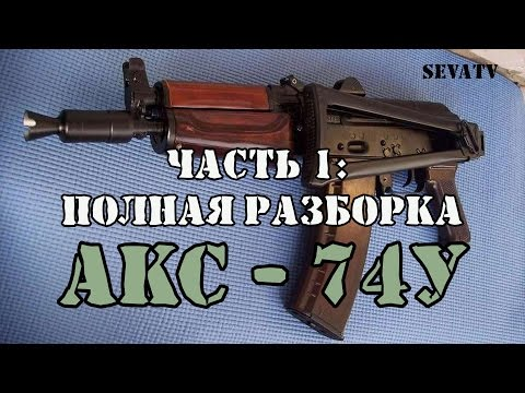 АКС-74У. Часть 1: Полная разборка