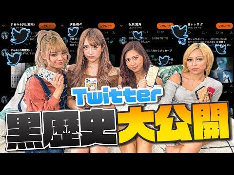 【黒歴史】抜き打ち!ギャルのTwitter黒歴史チェック‼️宣言しちゃう系女子!?