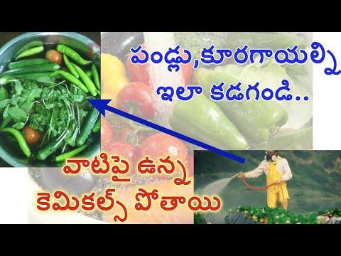 Vegetables ఫై కెమికల్స్ పోవడానికి   remove Pesticides, chemicals on Vegetables Fruits Naturally