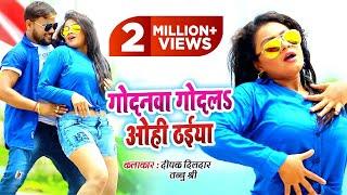 Deepak Dildar & Tannu Shree का भोजपुरी में सबसे नया रिकॉर्ड #Song Godanwa Godala Ohi Thaiya