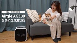 【懶人包影片】Airgle AG300空氣清新機
