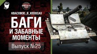 Баги и забавные моменты №25 - от KBACOBOD B KEDOCAX [World of Tanks]