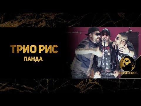 Trio RIS - PANDA, 2017 (Official Video), Трио РИС - Панда, 2017 (Официално видео)
