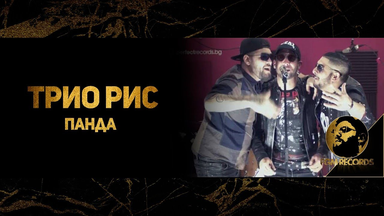 Download Trio RIS - PANDA, 2017 (Official Video), Трио РИС - Панда, 2017 (Официално видео)