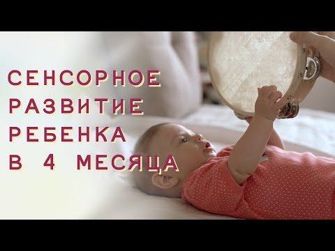 Сенсорное развитие ребенка в 4 месяца - полезные игрушки и веселые игры.