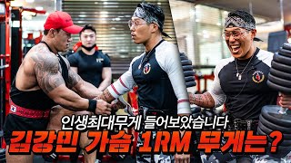 [Yasengma] My Heaviest Weight Ever Lifted! Check out Kim Kang Min's 1RM