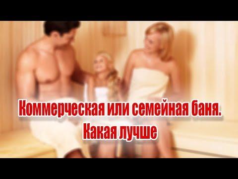 Коммерческая или семейная баня. Какая лучше