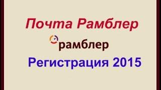 Рамблер почта регистрация в почте (Электронная почта регистрация)
