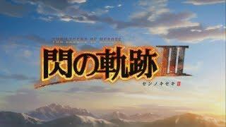 PS4 英雄傳說閃之軌跡3 片頭曲 中日歌詞