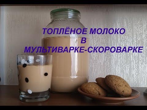 Топлёное молоко в мультиварке скороварке REDMOND RMC PM380