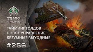 ТАНКИ ОНЛАЙН Видеоблог №256