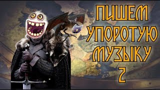 """Упоротая Музыка в """"My Singing Monsters"""" (Игра Престолов)"""