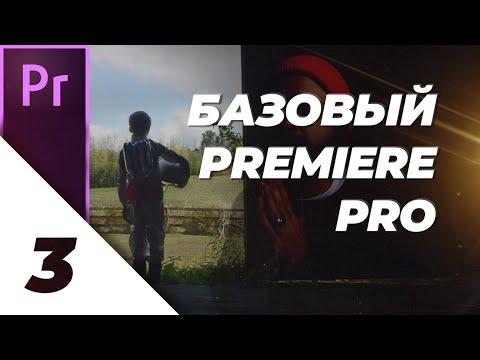 [3/4] Глитчи, Эффекты и Оформление [Базовый Premiere Pro]