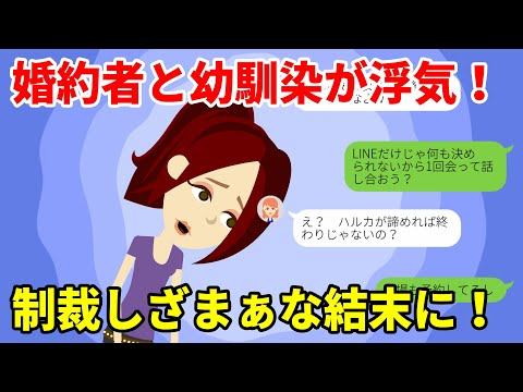 【LINE】婚約者と幼馴染が浮気!さらに友達からも絶縁された→2人へ制裁!(スカッとするLINE)