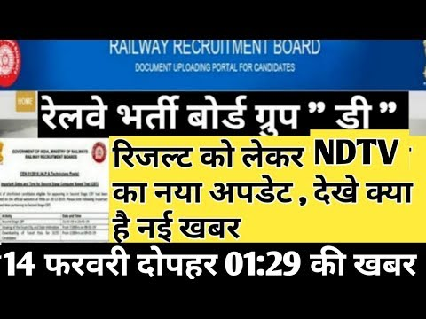 Railway group d result 2018 Big Update || Rrb group d 2018 result, rrb result 14 February New update Mp3