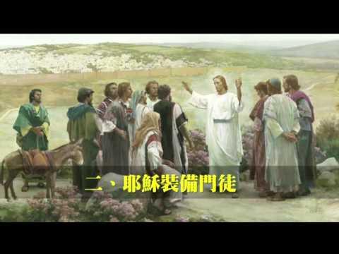 信息 20160918  做一個改變世界門徒 張茂松牧師