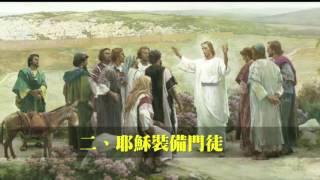 信息|20160918 |做一個改變世界門徒|張茂松牧師