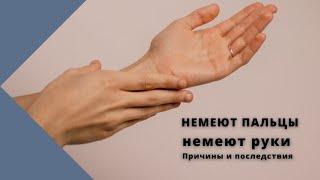 Немеют пальцы, немеют руки. Причины и последствия.(, 2015-04-06T13:23:28.000Z)