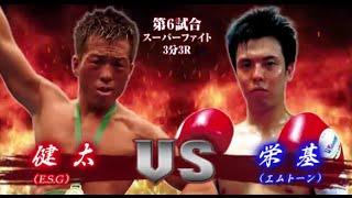 NJKF2014 8th 第6試合 健太 vs 栄基