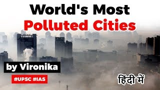 World's most polluted cities in 2019, 21 Indian cities among world's 30 most polluted #UPSC2020 #IAS