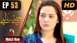 Pakistani Drama | Jeenay ke Liye - Episode 53 | Aaj Entertainment Dramas