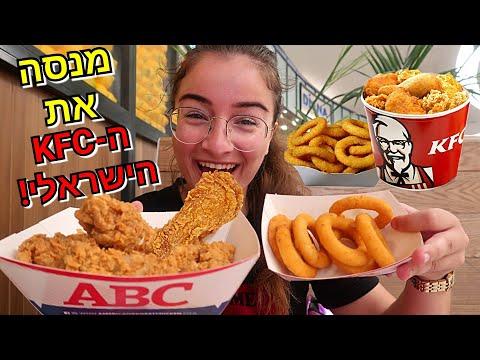 מנסה את ה-KFC הישראלי לראשונה!!! טעים או לא?