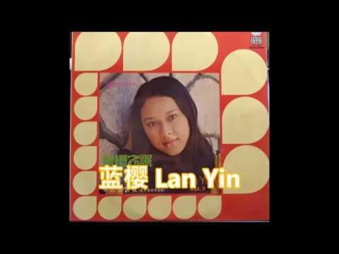 蓝樱 Lan Yin     有人告訴我 , 一片好风光 , 郵差先生 , 想你在今宵 , 我心屬於你 , 當我爱上你