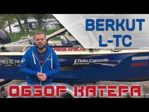 Катер BERKUT L-TC
