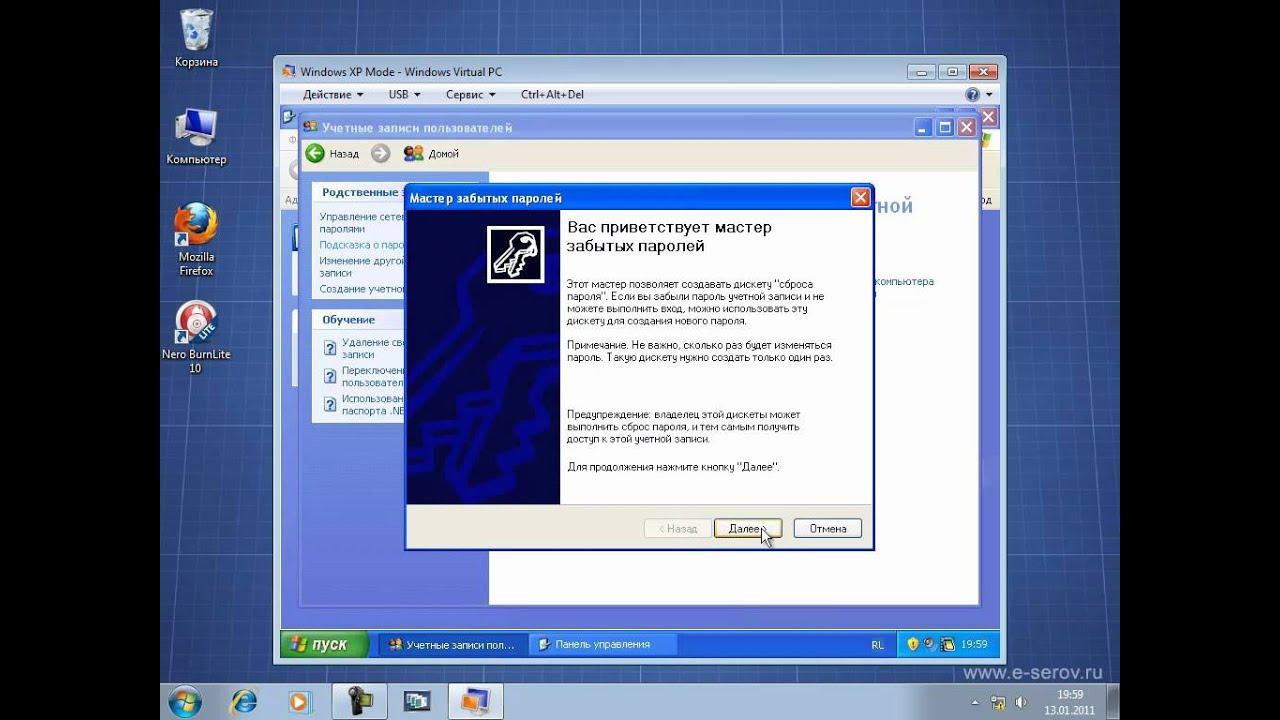 Сброс пароля к учетной записи в Windows XP и Windows 7