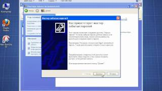 3. Сброс пароля к учетной записи в Windows XP и Windows 7