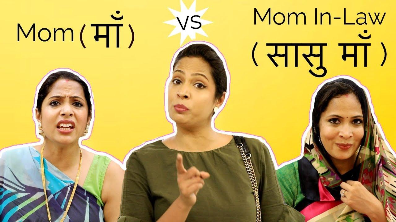 Download Maa ( माँ ) Vs Saasu Maa ( सासु माँ )   Shruti Arjun Anand