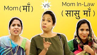 Maa ( माँ ) Vs Saasu Maa ( सासु माँ ) , Shruti Arjun Anand