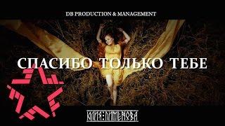 Юлия Пименова - Спасибо только тебе