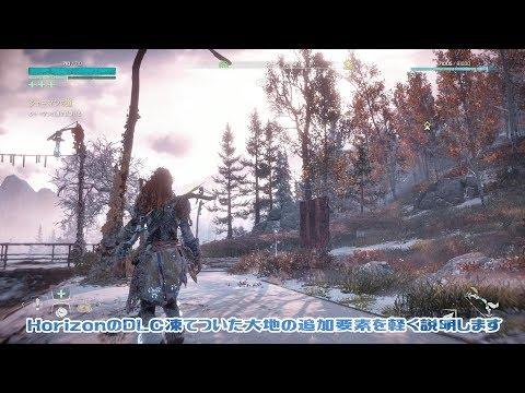 【ホライゾン DLC】追加武器と入手方法などDLCの簡単な内容解説  【Horizon Zero Dawn:凍てついた大地】