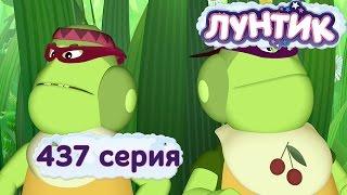Лунтик  - 437 серия. Тайный помощник