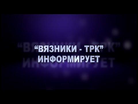 """""""Вязники - ТРК"""" информирует"""