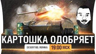 КАРТОШКА ОДОБРЯЕТ - Фугасный замес!