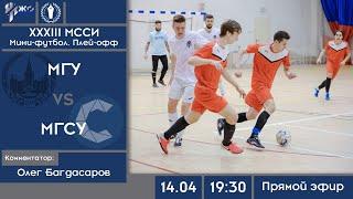 Мини футбол XXXIII МССИ Высший дивизион Плей офф МГУ МГСУ