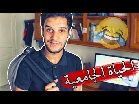 La Faculté - الحياة الجامعية