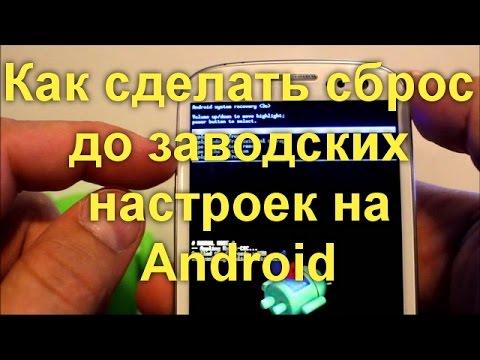 Как сделать сброс до заводских настроек (Hard Reset, Factory Reset) на Android