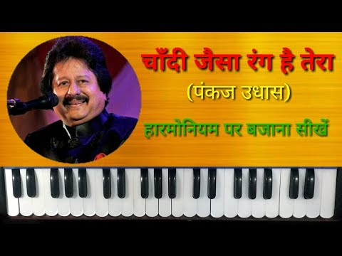 Chandi Jaisa Rang Hai Tera on Harmonium | Piano | Casio | Keyboard | Pankaj Udhas Hit Song