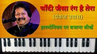 chandi-jaisa-rang-hai-tera-on-harmonium-piano-casio-keyboard-pankaj-udhas-hit-song