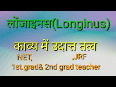 काव्य में उदात्त तत्व ( लोंजाइनस ) UGC-NET, JRF
