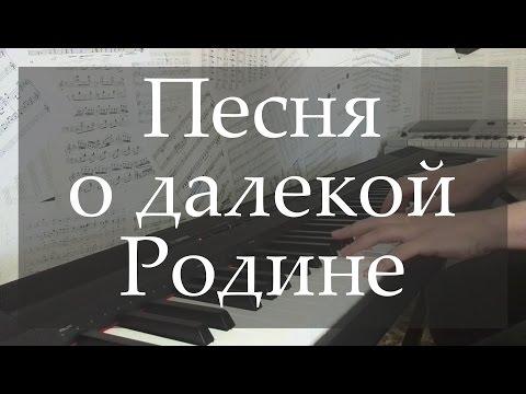 Песня Микаэл Таривердиев/ Иосиф Кобзон - Песня о Далёкой Родине (или Патриотическая) в mp3 192kbps