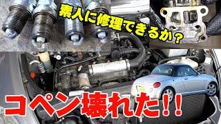 エンジン故障の修理①【ダイハツコペンL880K】